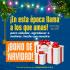 Promo Kalley Móvil Navidad 2020: 100 minutos + 100 SMS + 1 GB Gratis con tus recargas